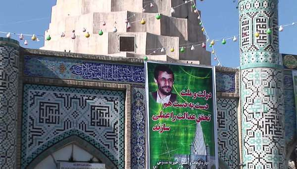 An election poster featuring Mahmoud Ahmadinejad on a wall outside the Tomb of the Prophet Daniel in Susa, Iran. Royalty-free stock video