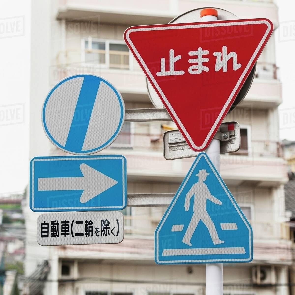 Street Signs Nagasaki Japan Stock Photo Dissolve
